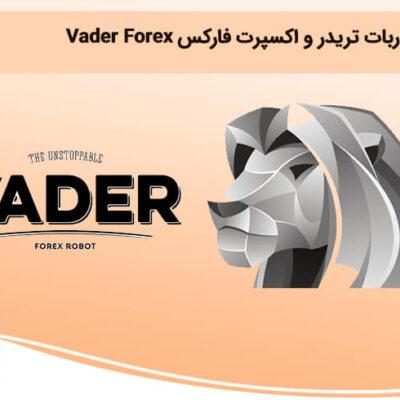 بررسی ربات تریدر و اکسپرت فارکس Vader Forex
