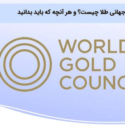 شورای جهانی طلا (WGC) چیست؟ و هر آنچه که باید بدانید...
